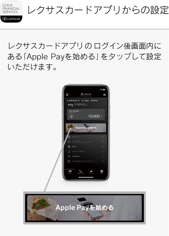 Lexus Financial Services >> New Lexus Life With Apple Pay Lexus Financial Services